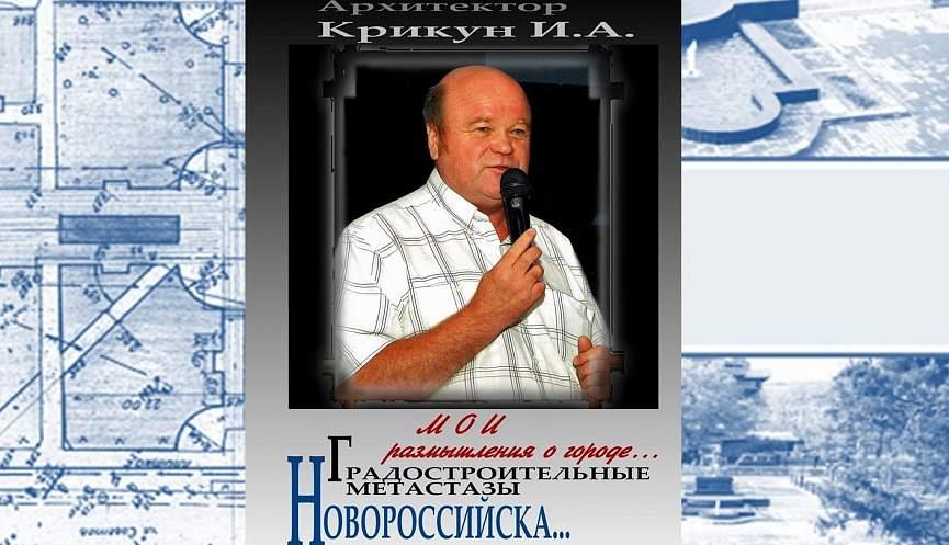 Новороссийский архитектор издаст книги бывшего главного архитектора города