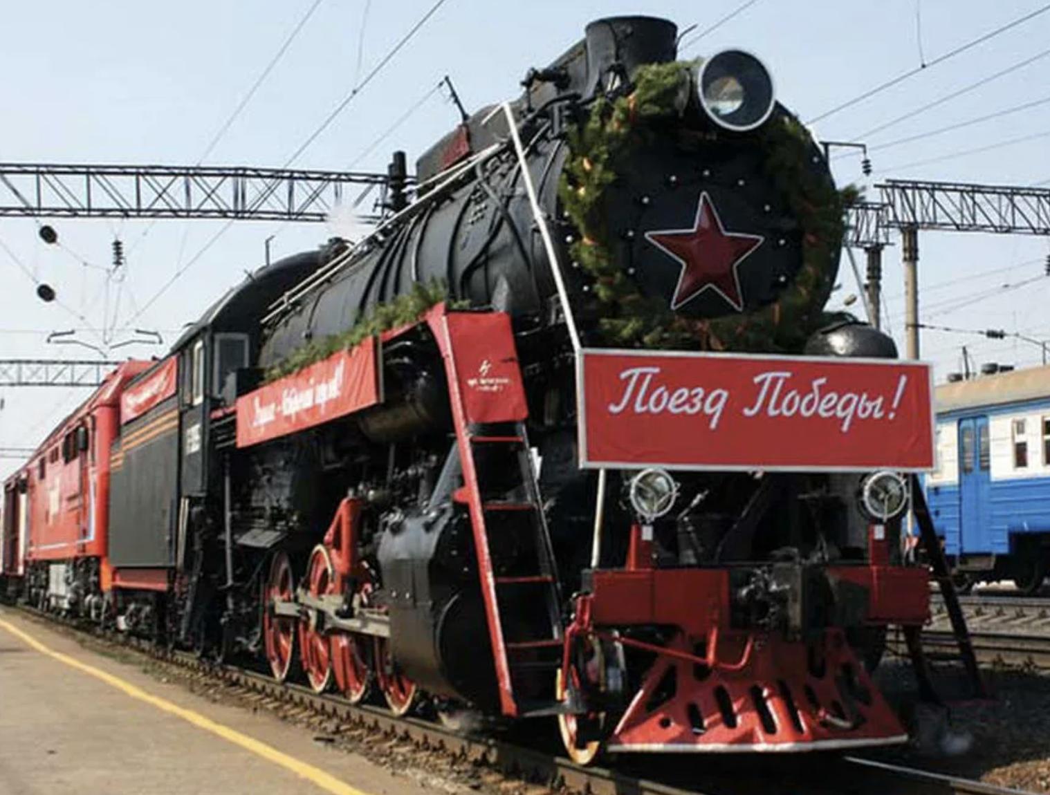 В Новороссийск скоро прибудет «Поезд Победы»