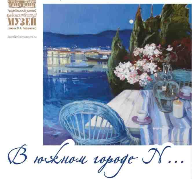 Какой он, Новороссийск? Познакомиться с ним поближе можно на картинах новороссийской художницы в Краснодаре на выставке