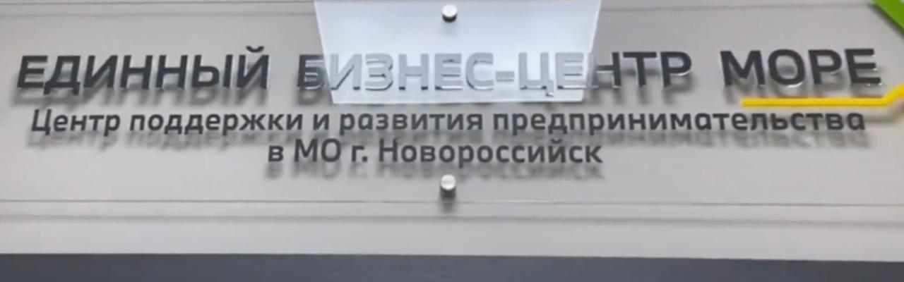 В Новороссийске начнет работу центр поддержи предпринимательства