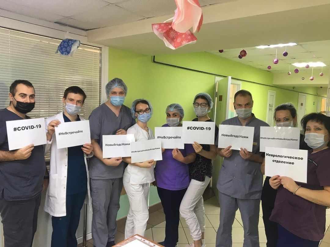 Медики Новороссийска присоединились к флешмобу #НеВстречайтеНовыйгодсНами