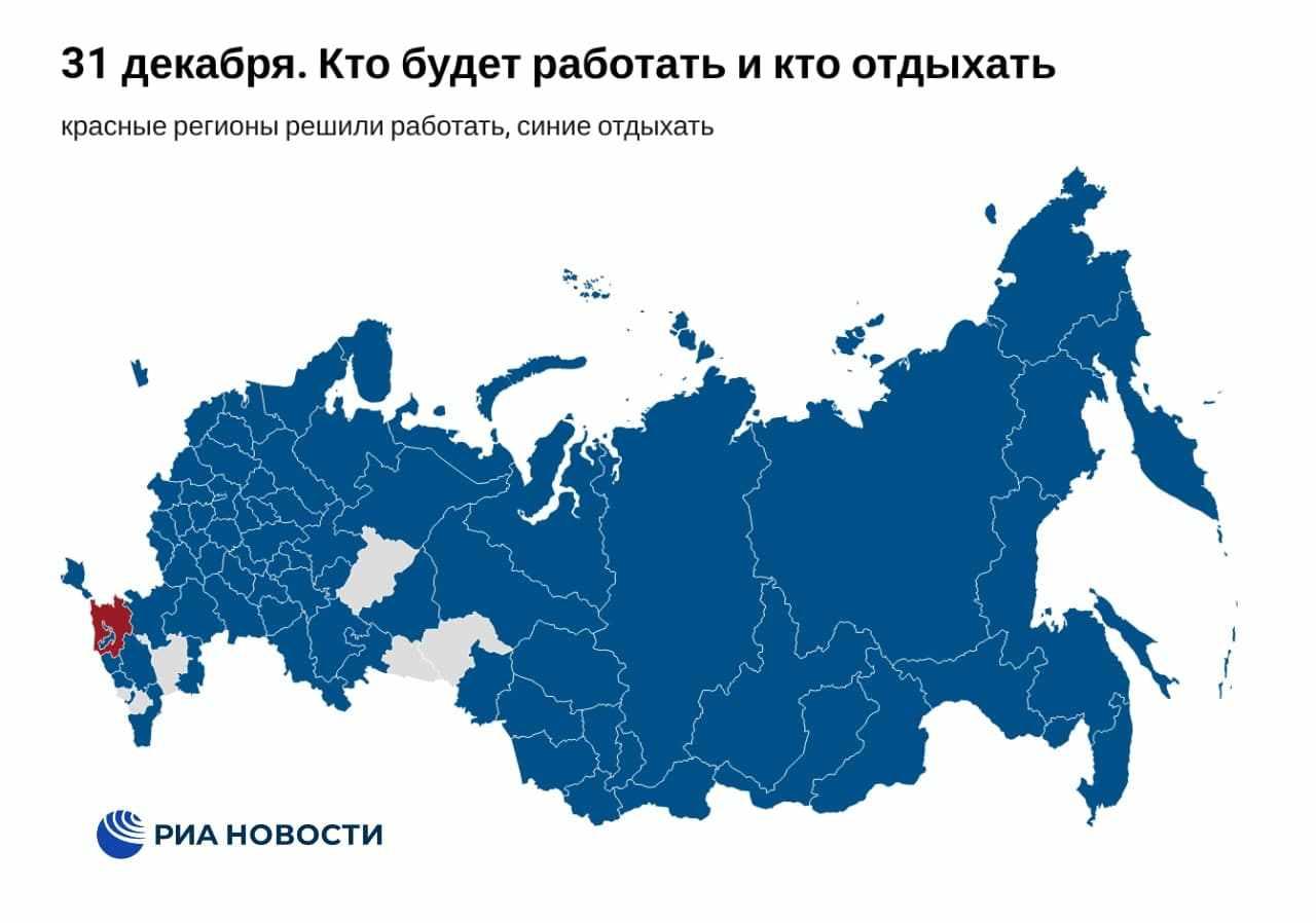31 декабря — рабочий день только в Краснодарском крае. Вся остальная Россия объявила его выходным