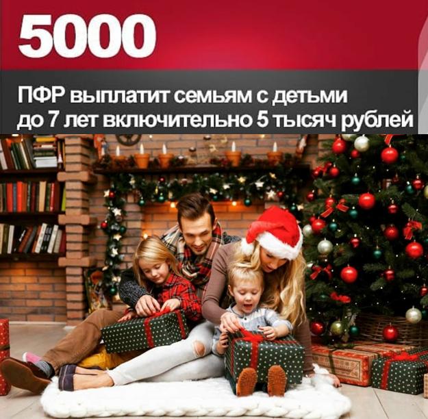 Как получить по 5 тысяч рублей на детей от государства: все подробности