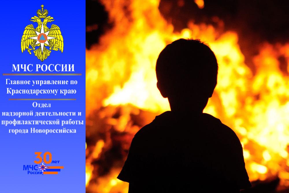 Дети – провокаторы пожаров: надо знать, откуда может прийти беда