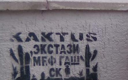 В Новороссийске на фасадах домов появились граффити с рекламой наркотических веществ