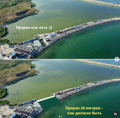 Минприроды снова проиграло суд: теперь оно обязано расчищать проран в Суджукской лагуне