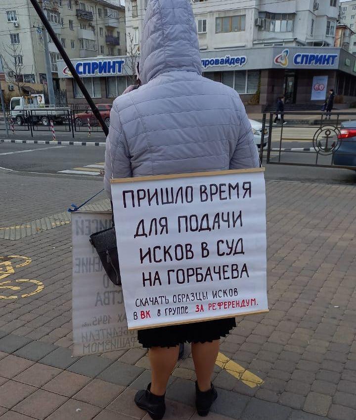 В Новороссийске женщина вышла на одиночный пикет против Горбачева