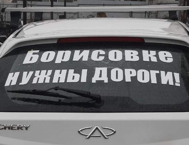 Под Новороссийском водители запустили флешмоб в поддержку Борисовки