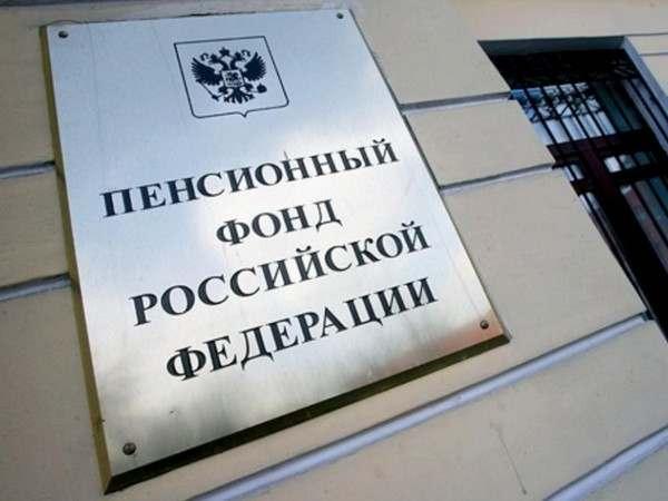 С 1 февраля Пенсионный фонд России увеличит ряд социальных выплат