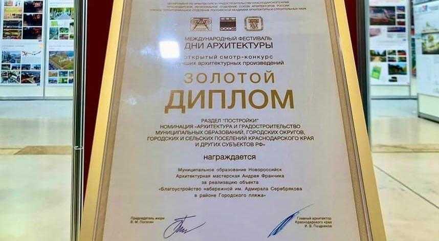 Проект благоустройства набережной Новороссийска получил высокую оценку на международном фестивале
