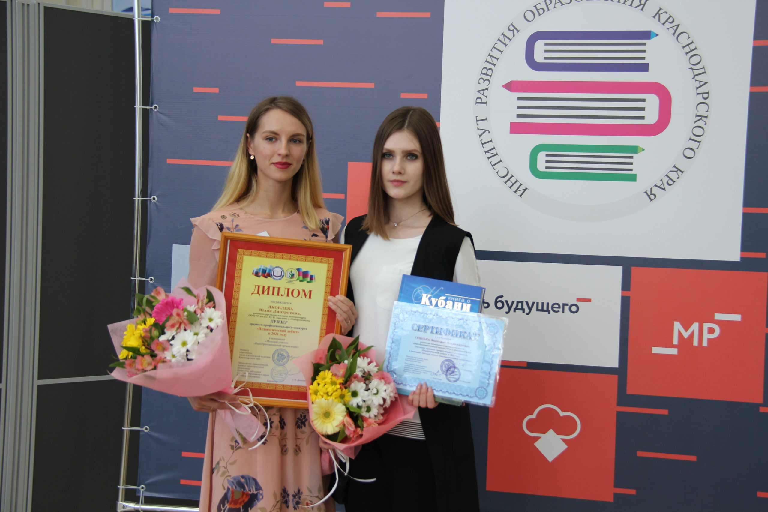 Учительница из Новороссийска стала призером престижного профессионального конкурса «Педагогический дебют»