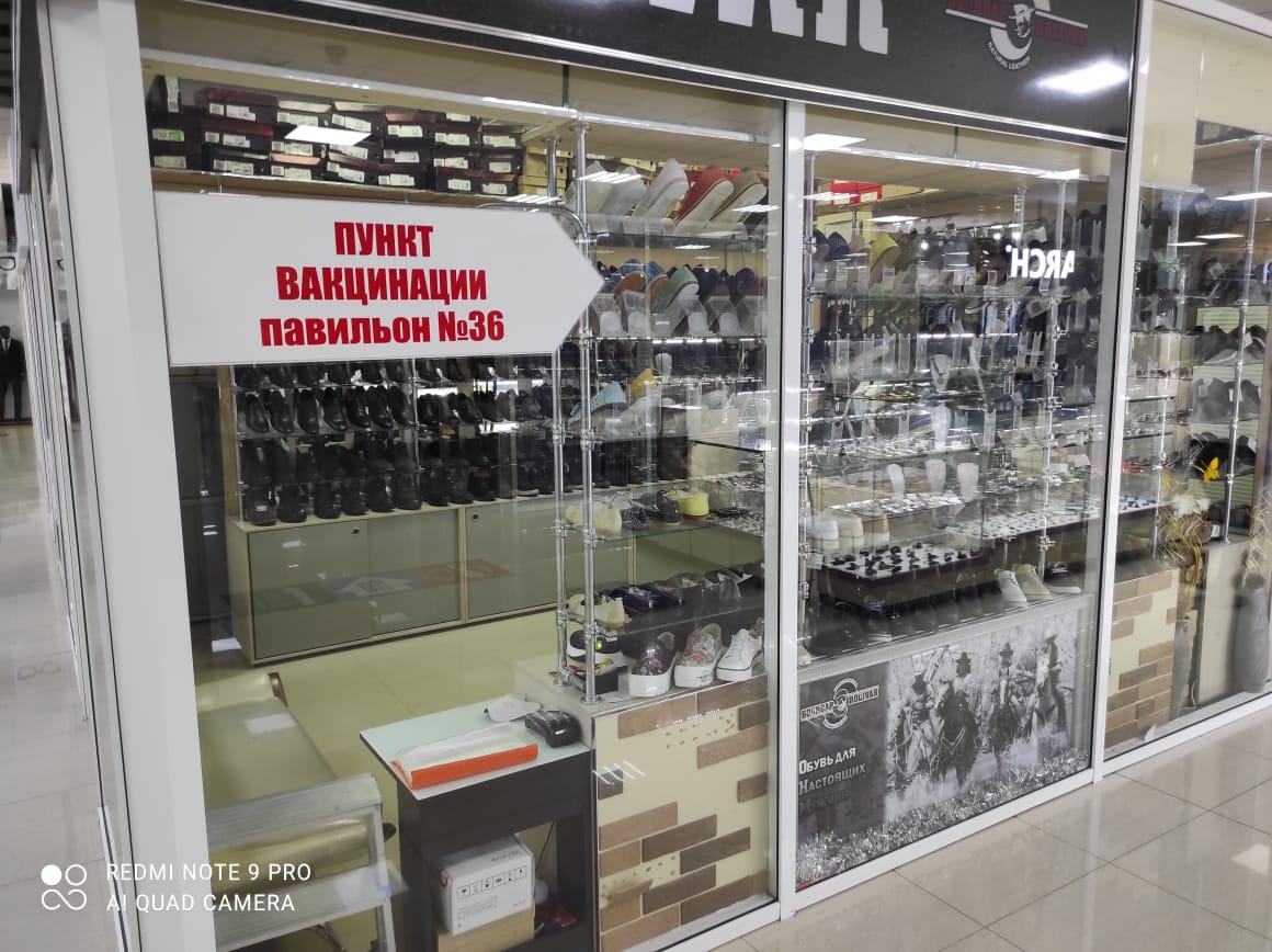 В Новороссийске в торговом центре можно будет вакцинироваться от коронавируса