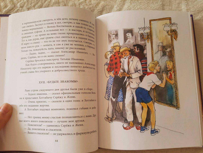 Автор «Старика Хоттабыча» работал журналистом в Новороссийске