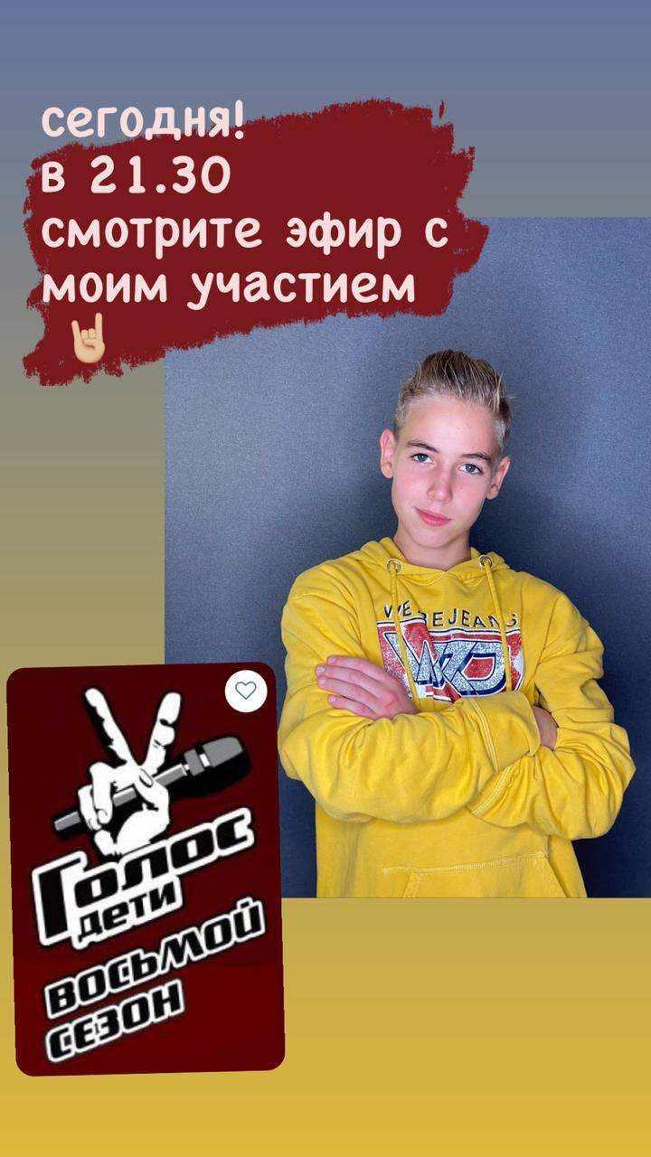 Подросток из Новороссийска выступит сегодня в шоу «Голос. Дети» на «Первом канале»