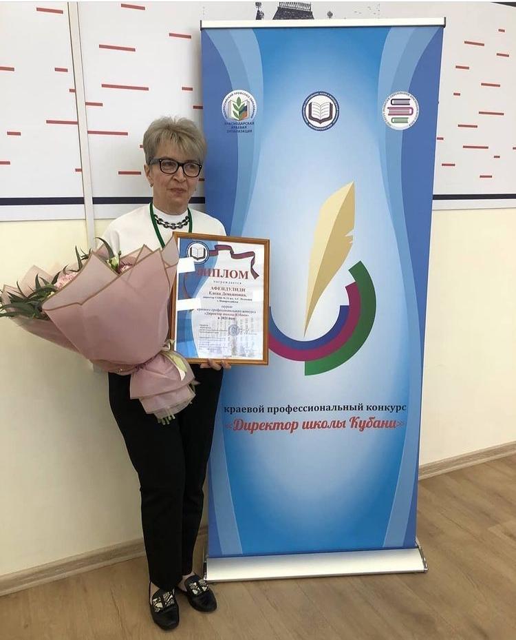 Руководитель новороссийской школы № 21 стала лауреатом конкурса «Директор школы Кубани»