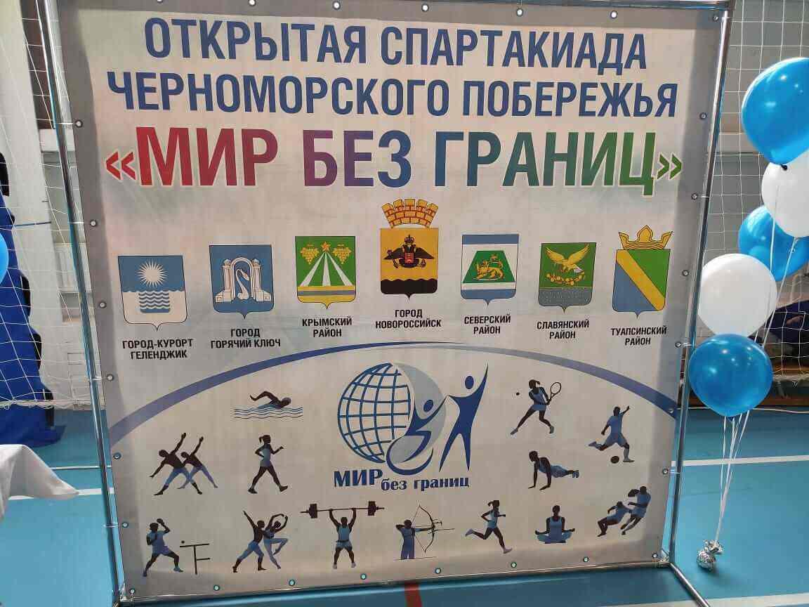 Новороссийские спортсмены приняли участие в 1 этапе спартакиады Черноморского побережья «Мир без границ»