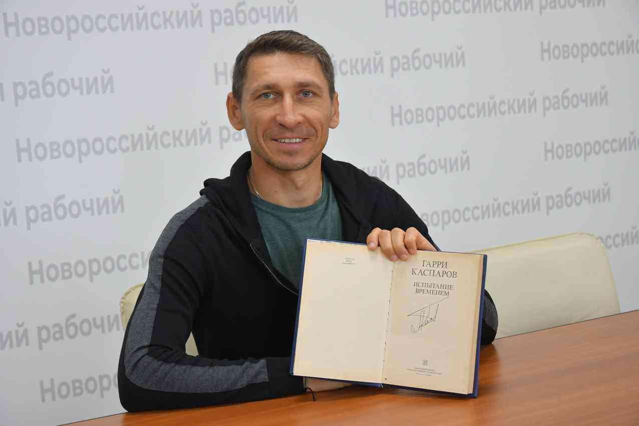 У жительницы Новороссийска книга с автографом чемпиона мира Гарри Каспарова