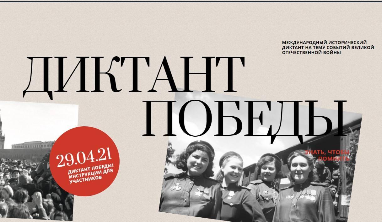 В Новороссийске пройдет «Диктант Победы»