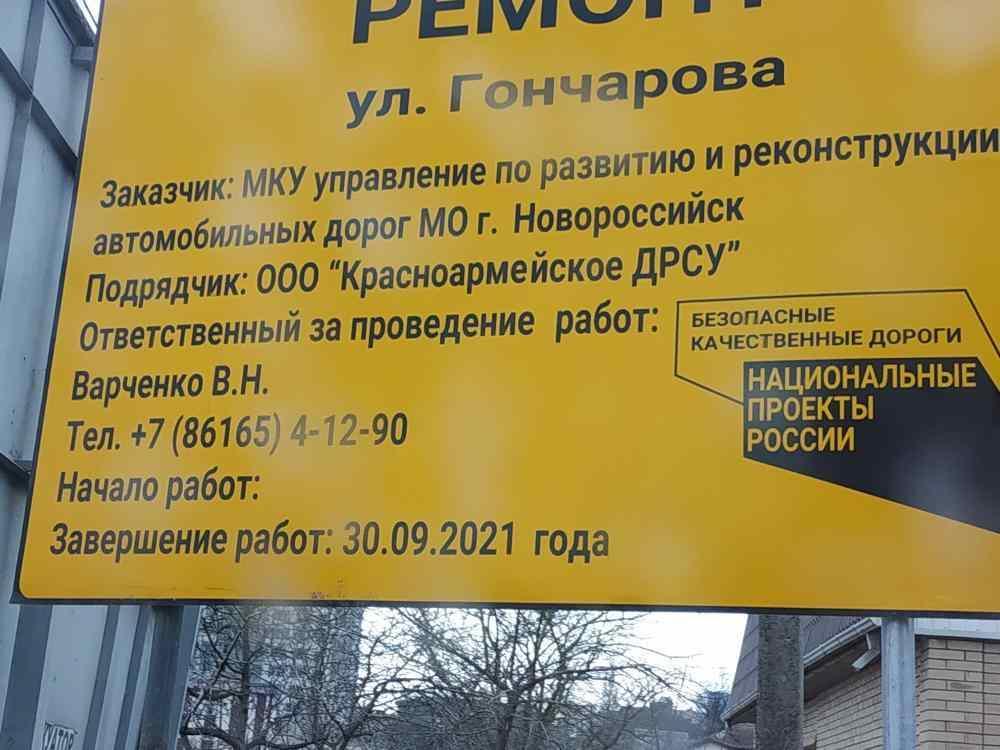 Новороссийцы будут стоять в пробке на Гончарова до осени?