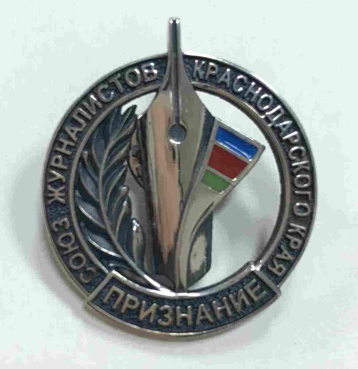 Награды нашли героев в «Новороссийском рабочем». Поздравляем!