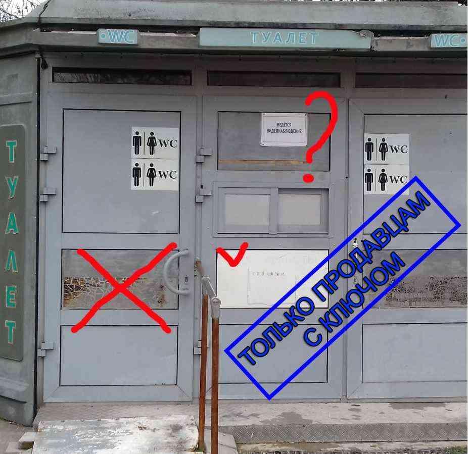 В Пионерской роще туалет закрыт