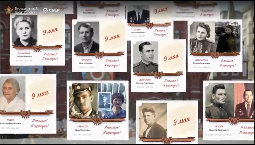 Более 40 тысяч жителей Краснодарского края принимают участие в онлайн-проекте «Бессмертный полк»