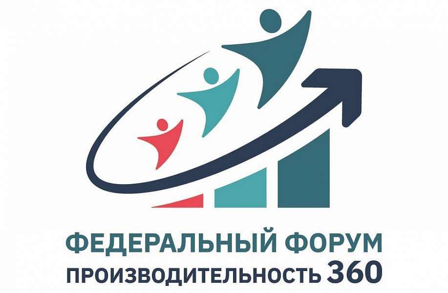 Кубанские предприятия приглашают на федеральный форум «Производительность 360»