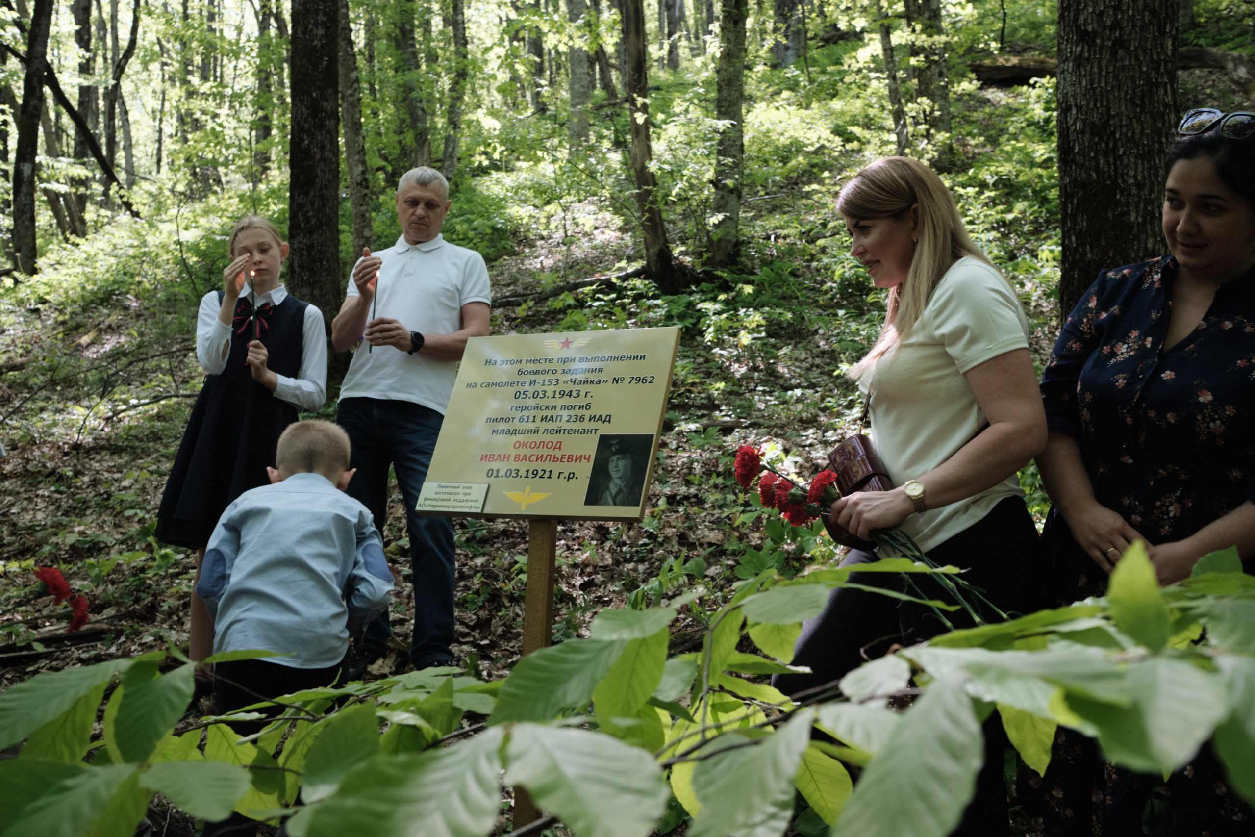 В лесу под Новороссийском поисковики вместе с работниками АО «Черномортранснефть» установили памятный знак на месте крушения самолёта