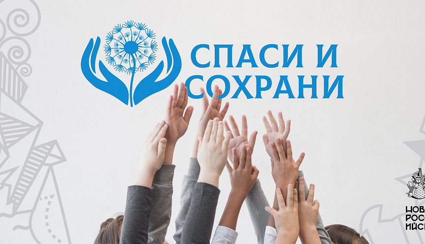 Самой первой благотворительной акции Новороссийска — «Спаси и сохрани» исполняется 25 лет