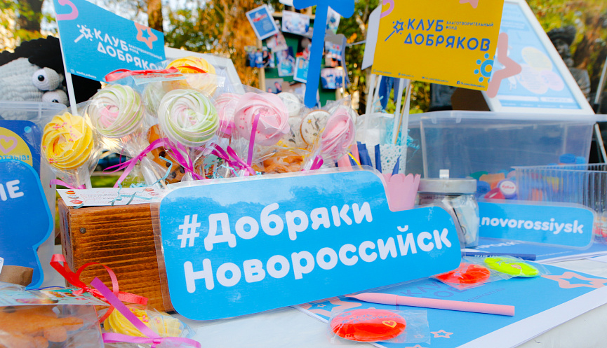 Новороссийское отделение Клуба добряков отмечает маленький юбилей большим концертом