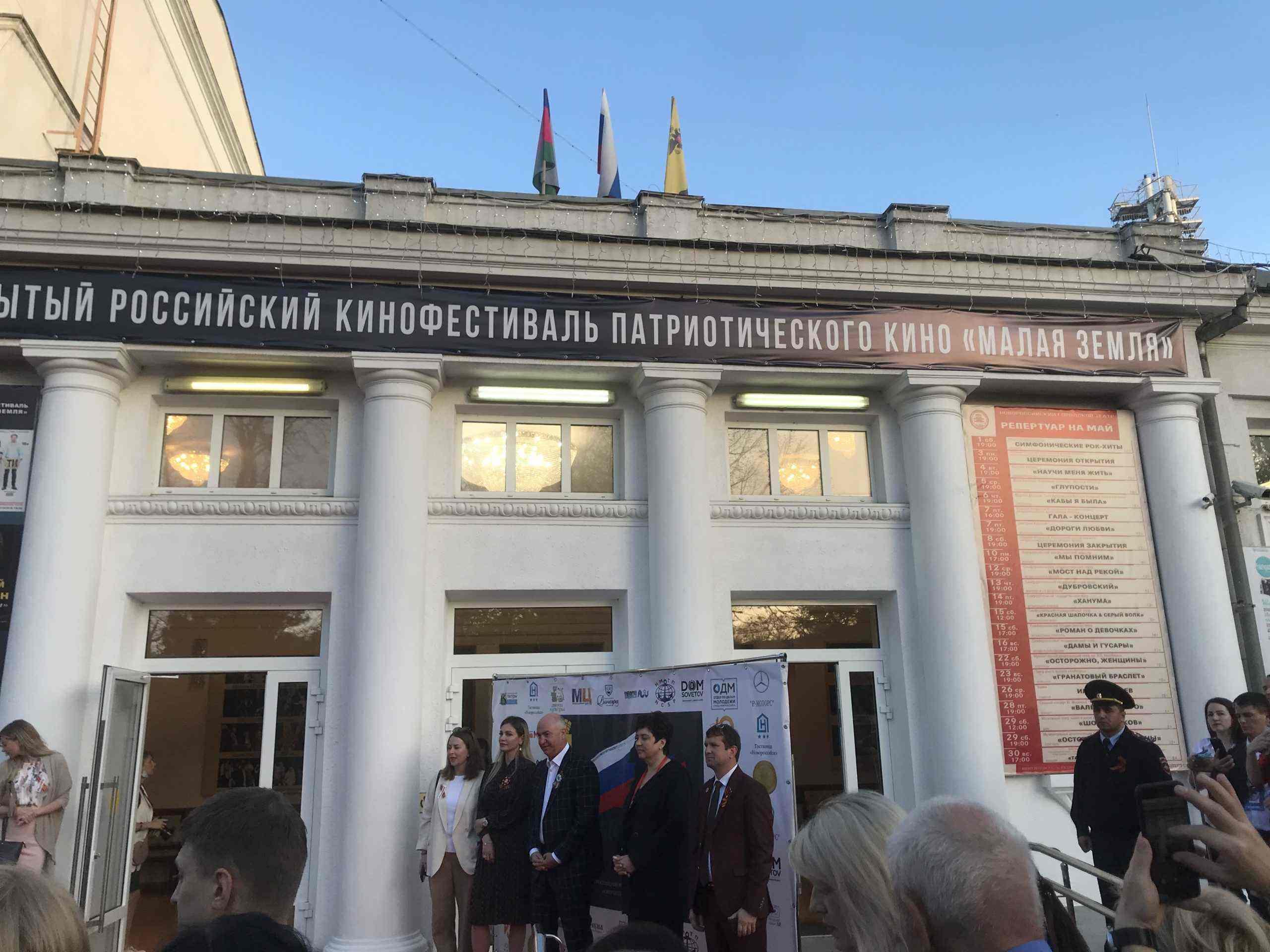 В Новороссийске стартовал первый Всероссийский кинофестиваль патриотического кино «Малая Земля». «Звезды» уже здесь
