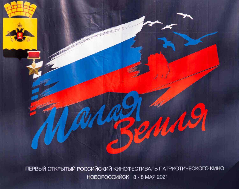 В Новороссийске прошел кинофестиваль «Малая Земля»