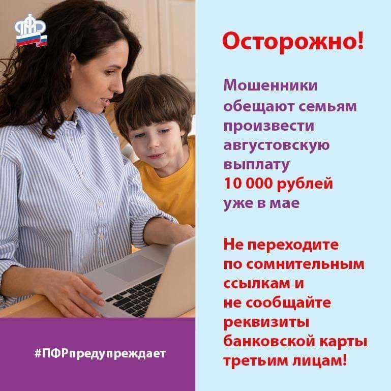 В Новороссийске мошенники решили замахнуться на «школьные деньги»