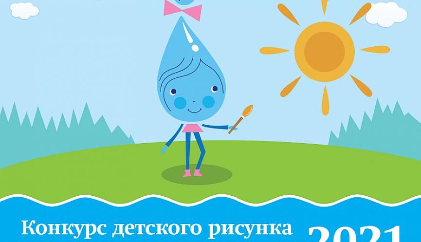 Новороссийские дети смогут принять участие в конкурсе и выиграть ценные подарки