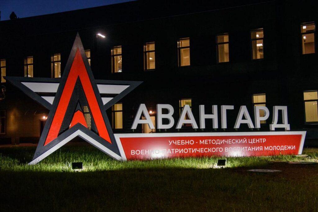 В Новороссийске появится центр патриотического воспитания «Авангард»