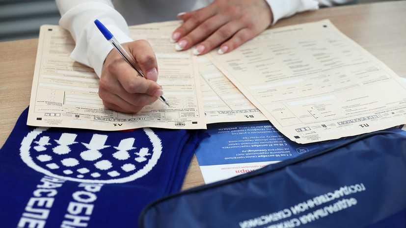 В Новороссийске на Всероссийскую перепись населения набирают переписчиков. Можно подработать
