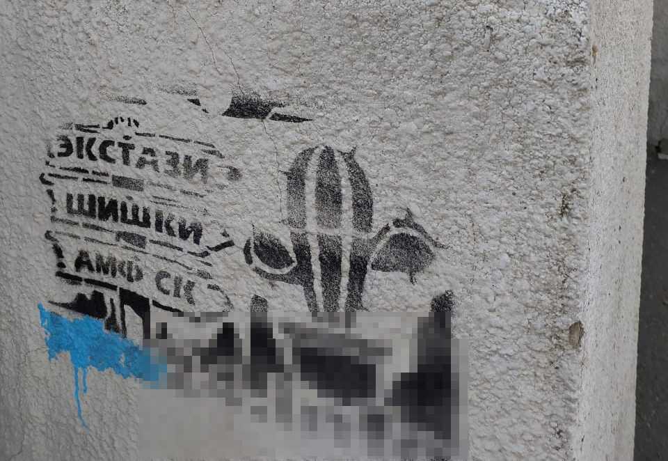 На домах Новороссийска снова появились трафареты с рекламой запрещенных веществ