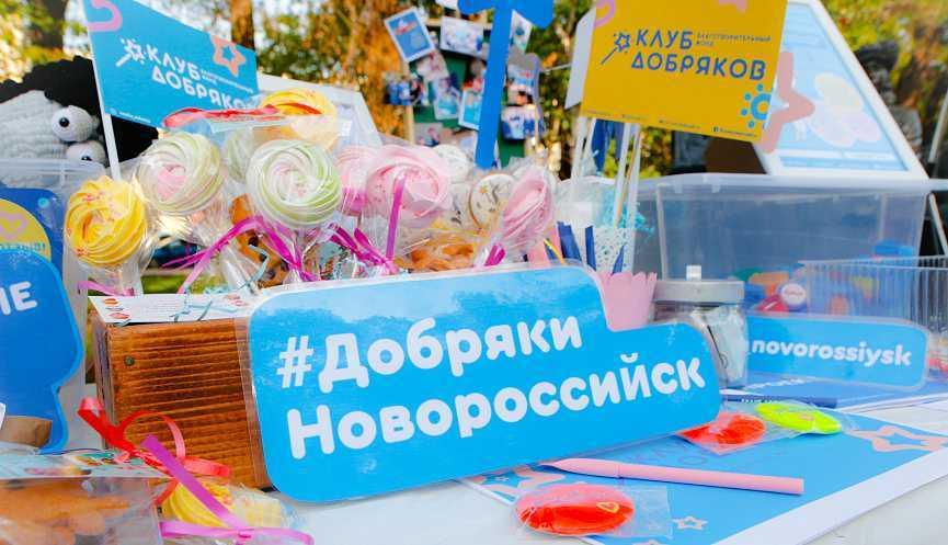 Фестиваль «Добрый Новороссийск» пройдет в Новороссийске в августе