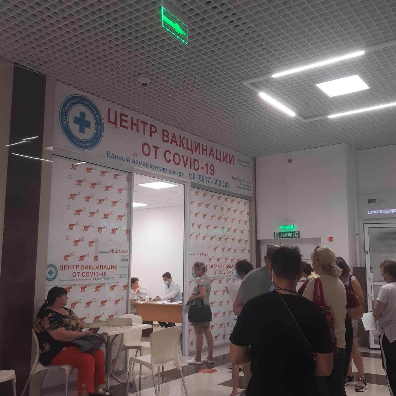 В Новороссийске очереди в пунктах вакцинации. За сутки – 6 новых случаев