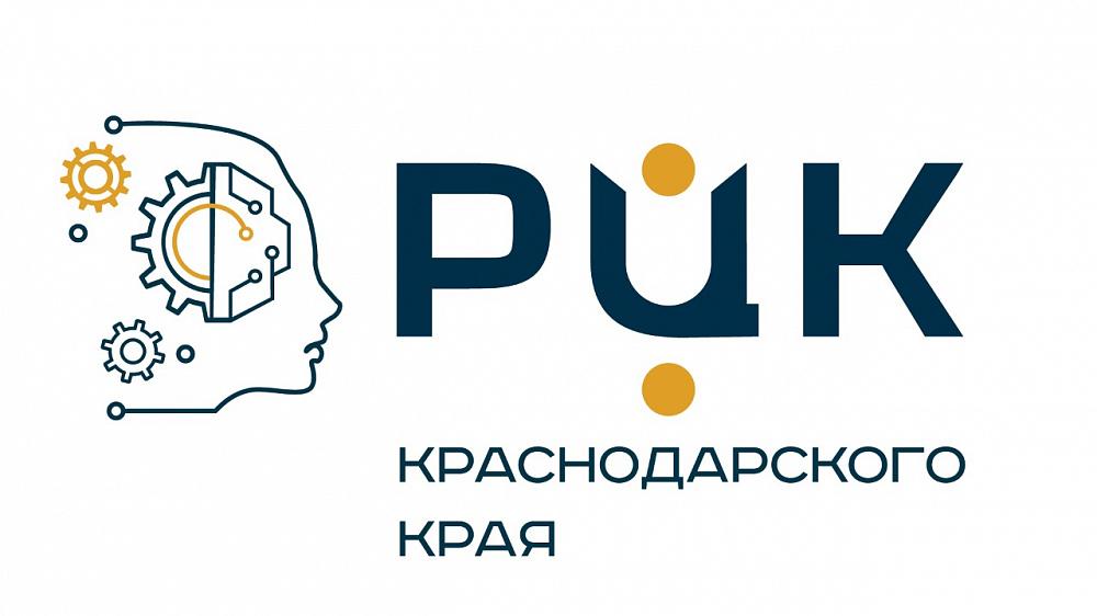 Региональный центр компетенций в сфере производительности труда Краснодарского края прошел сертификацию