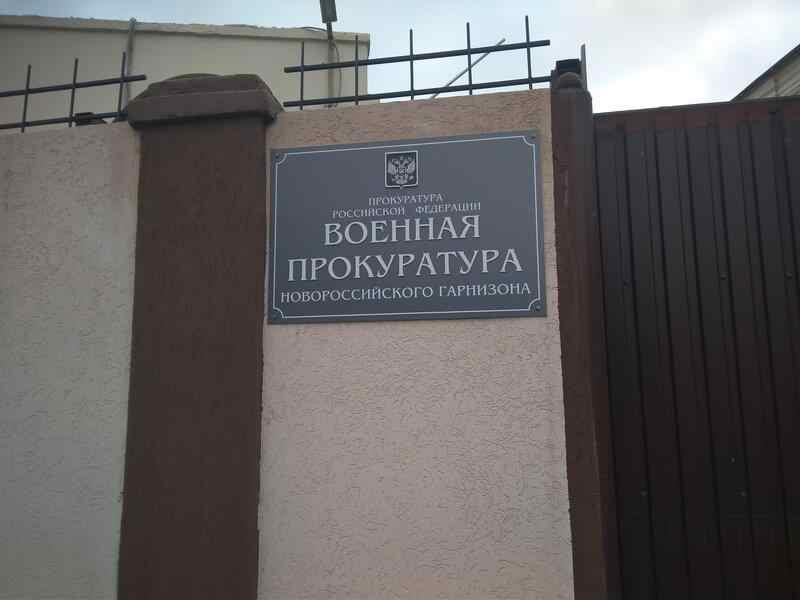 Военная прокуратура Новороссийского гарнизона: от Великой Отечественной войны до сегодняшних дней