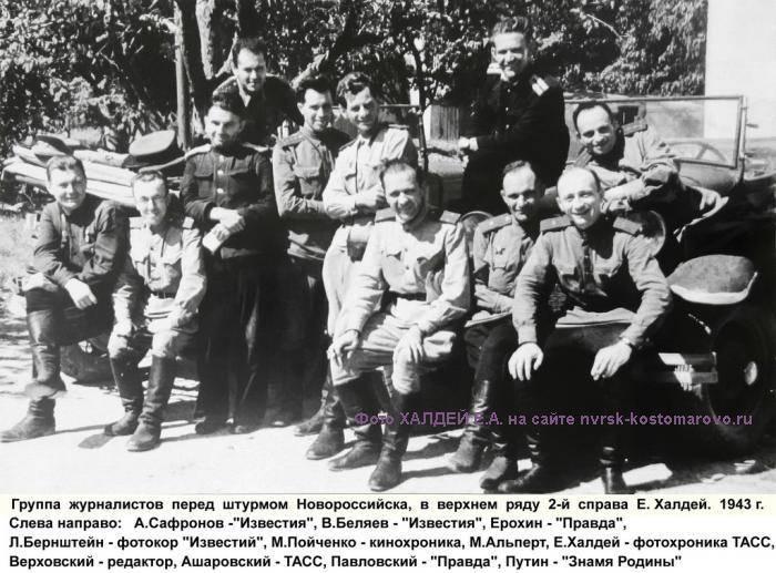 Во время войны в Новороссийске работали фронтовые журналисты