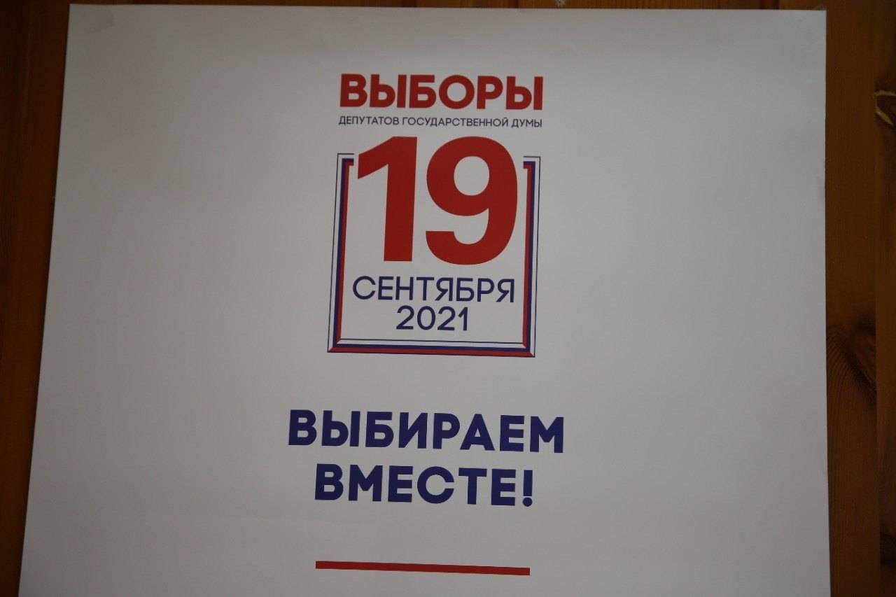 В Новороссийске стало меньше наблюдателей на избирательных участках
