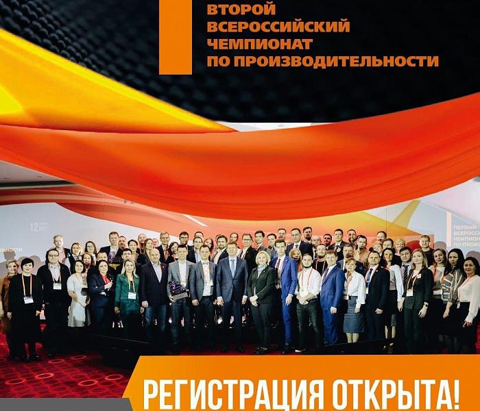 Кубанские предприятия могут принять участие во II Всероссийском чемпионате по производительности
