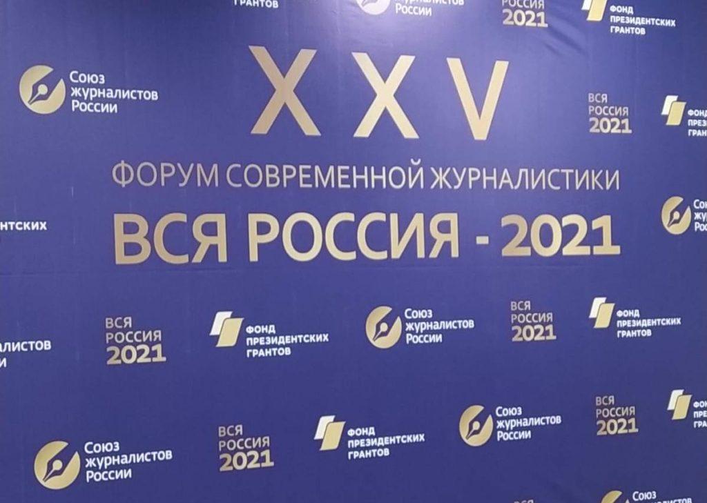 На Форуме современной журналистики в Сочи рассказали, как участвовать в президентских грантах