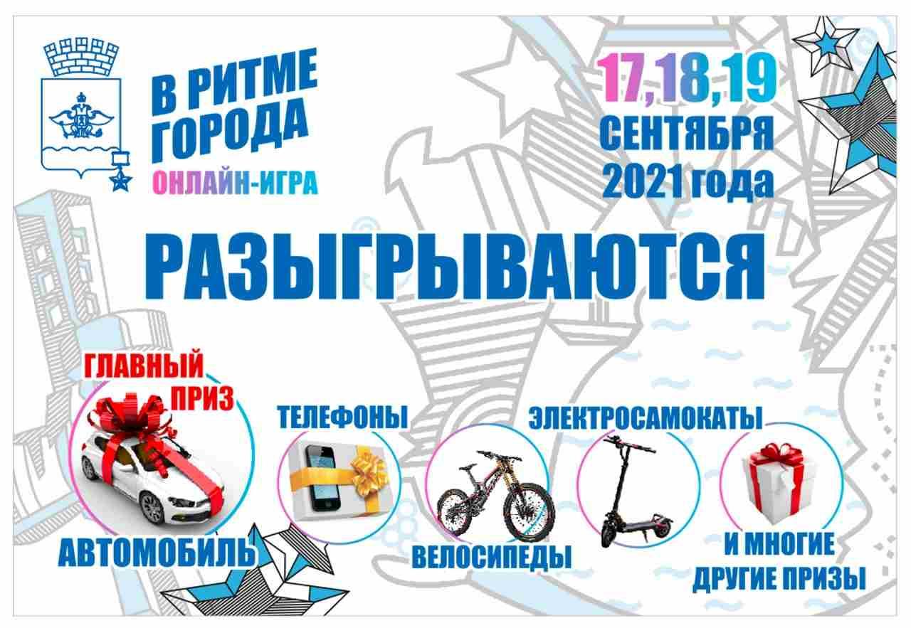 Новороссийцы, которые поучаствовали в розыгрыше, уже получают свои призы! Ближайший розыгрыш в 12.00, затем в 19.00