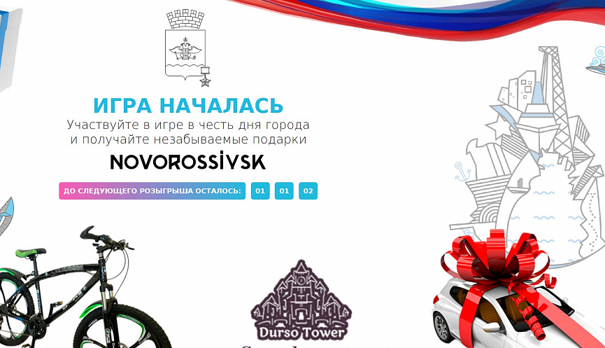«Фольксвген Поло», «Киа-Рио» и другие призы. В Новороссийске организована онлайн-игра «В ритме города»