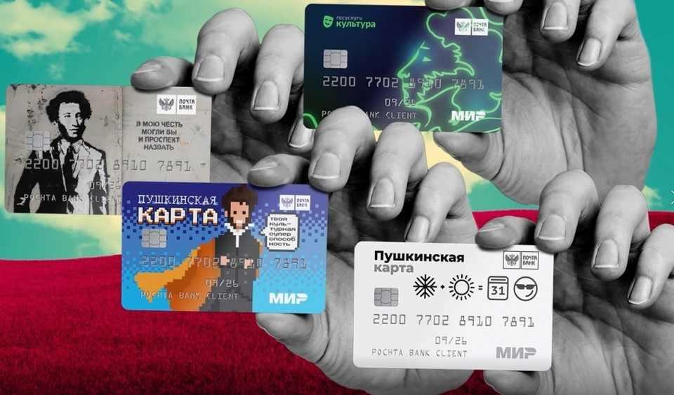 В Новороссийске начали торговать «Пушкинскими картами»