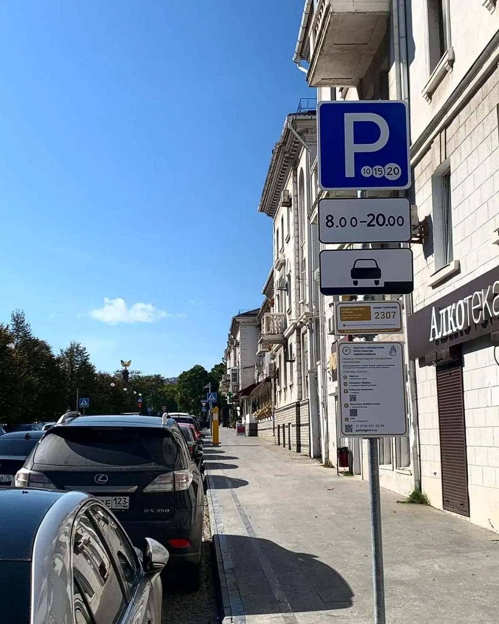 Уже завтра новороссийцы будут парковаться на улице Новороссийской республики за деньги